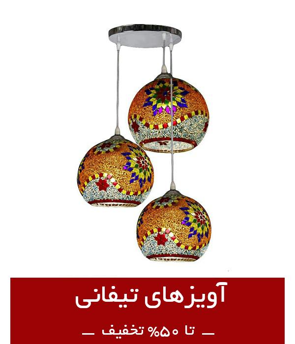 آویز تیفانی