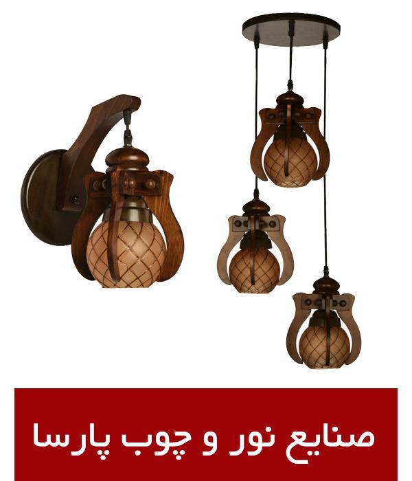صنایع نور و چوب پارسا
